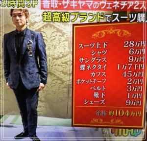おじゃマップ、最終回、香取慎吾