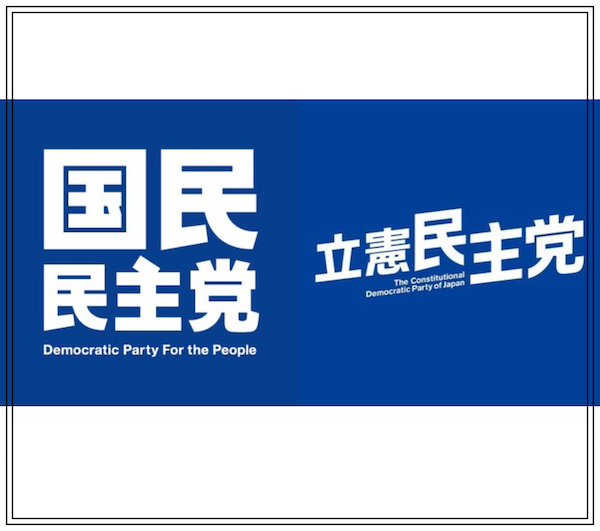 国民 民主党 ロゴ