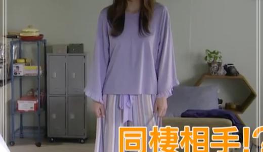 ラブリラン1話、中村アンの衣装(ルームウェア)はピーチジョン!購入は?