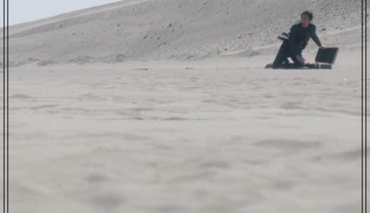 コンフィデンスマン1話、ロケ地の砂丘は中田島砂丘!場所はどこ?