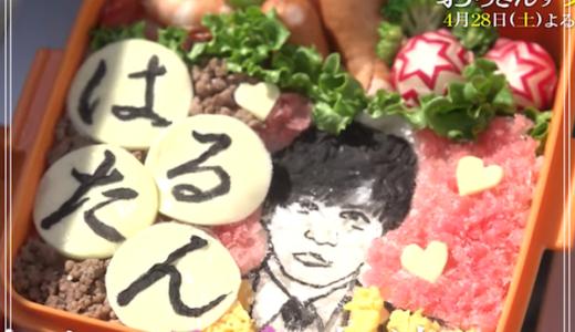 おっさんずラブ第2話、はるたん弁当が黒澤部長の手作りでかわいい!