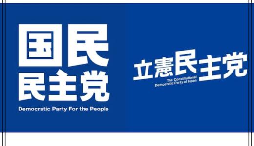 国民民主党のロゴは立憲民主党のパクリ?同じデザインやイメージカラー!