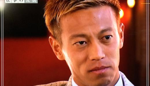 本田圭佑の名言「プロフェッショナルとは?」への答えが面白い…!