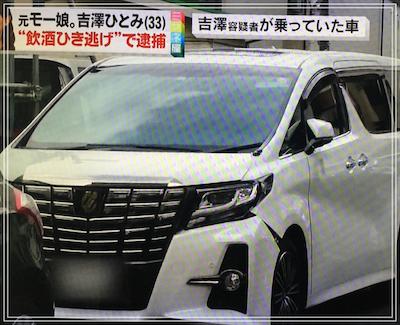 吉澤ひとみ愛車の車種はトヨタのアルファード白色!値段はいくら?