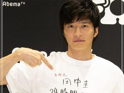 田中圭24時間テレビの放送日は?ドラマの出演者やゲスト、内容は