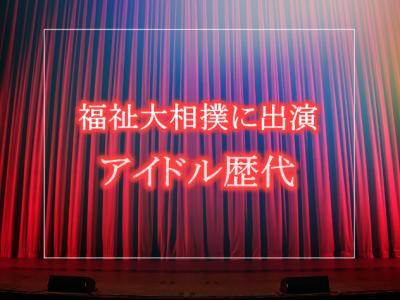 福祉大相撲に出演したアイドルの歴代まとめ!