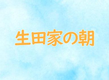 「生田家の朝」の放送時間は?キャストや子役、主題歌は?