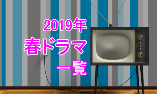 2019春ドラマ一覧!4月スタートの新ドラマのキャストは?