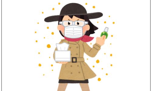 花粉症は室内の方がひどい?理由は?対処法・対策は