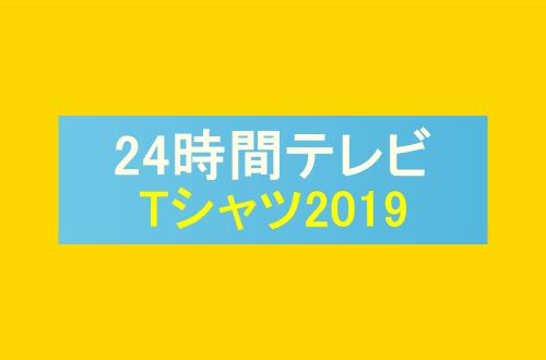 24 時間 テレビ t シャツ 2019 値段