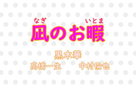 凪のお暇(ドラマ)の相関図やキャスト!主題歌、脚本、原作は?