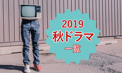 2019年10月スタートの秋ドラマ一覧!新ドラマのキャストは?