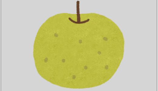 梨の選び方と保存方法!表面はツルツル!甘い・美味しい色は?