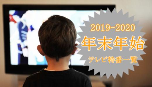 【2019-2020】年末年始の特番一覧!バラエティ・音楽など