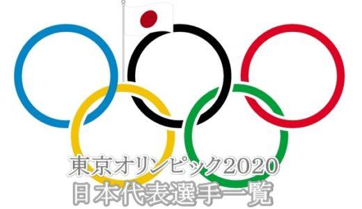 東京オリンピックの日本代表選手一覧!【まとめ】