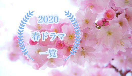 2020年4月スタートの春ドラマ一覧!新ドラマのキャストは?
