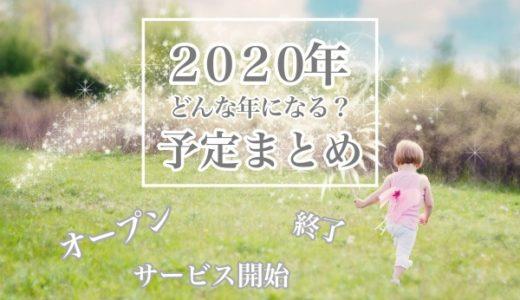 2020年のオープンなどの予定まとめ【一覧】どんな年になる?