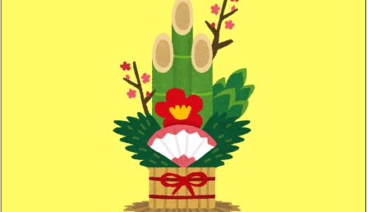 お正月飾りの意味は?門松、しめ飾り、鏡餅の理由は!?