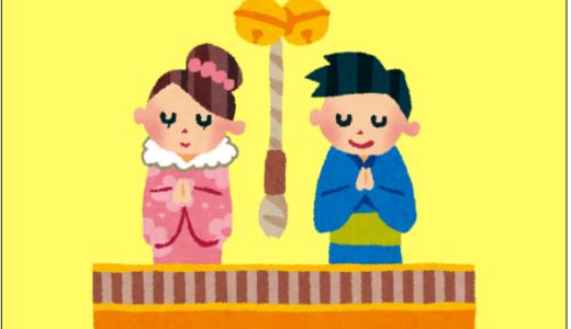 初詣はいつまでに行くもの?神社とお寺どちらがいいの?違いは