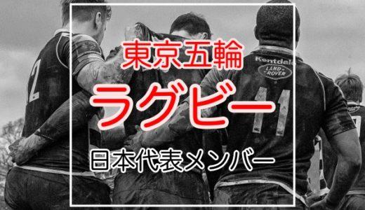 東京五輪ラグビーの日本代表メンバーは?テレビ放送や日程、出場国は
