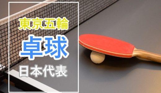 【東京五輪】卓球日本代表選手は?テレビ放送や種目、日程、会場は