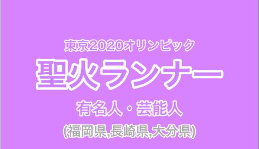 九州(福岡県,長崎県,大分県)の聖火ランナー、有名人は?①