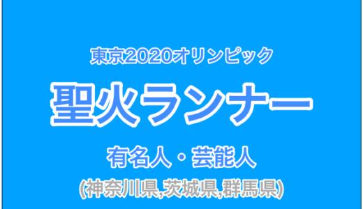 関東(神奈川県,茨城県,群馬県)の聖火ランナー、有名人は?①