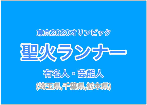 オリンピック 聖火 ランナー 埼玉