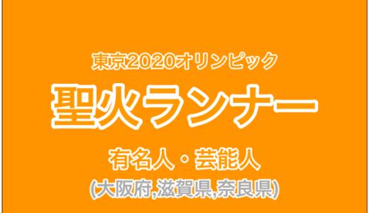 【大阪府,滋賀県,奈良県】の聖火ランナー、芸能人・有名人は?