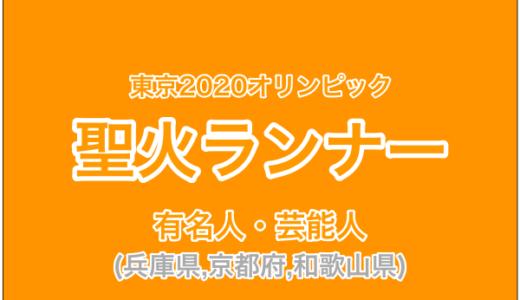【兵庫県,京都府,和歌山県】の聖火ランナー、芸能人・有名人は?