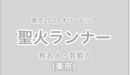 【東京都】聖火ランナーの芸能人・有名人一覧!日程やルートは?
