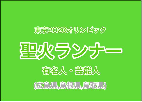 鳥取 県 聖火 ランナー