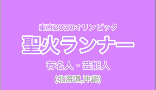 北海道,沖縄県の聖火ランナー、芸能人・有名人は?【東京五輪】