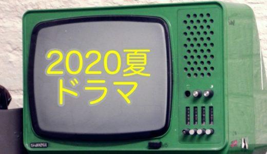 【2020夏ドラマ一覧】7月スタート新ドラマのキャストは?