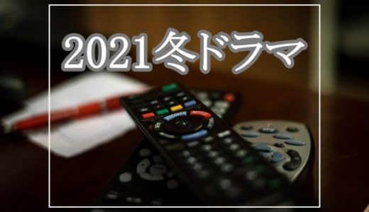 2021年冬ドラマ一覧/1月スタート新ドラマのキャストは?