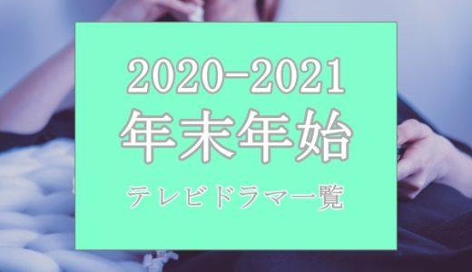 2020-2021の年末年始テレビドラマ一覧!キャストは?