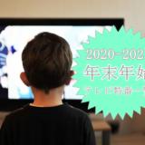 【2020-2021】年末年始の特番一覧!バラエティ・音楽番組
