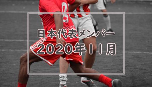 サッカー日本代表・メキシコ戦のメンバーは?テレビ放送や背番号は