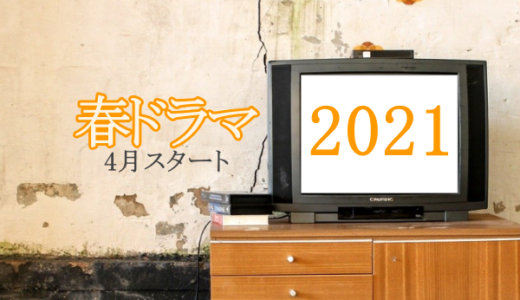 2021年春ドラマ一覧/4月スタート新ドラマのキャストは?