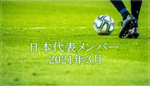 サッカー日本代表・韓国戦のメンバーは?テレビ放送やスタメンは