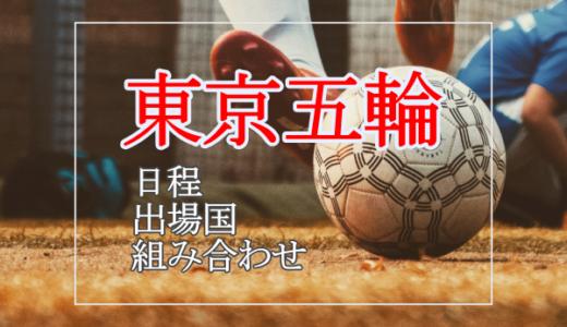 東京五輪(サッカー)の出場国・組み合わせは?日程、会場は?