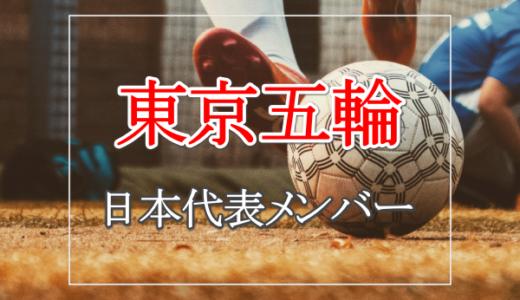 東京五輪(サッカー)の日本代表メンバー・背番号は?【オリンピック】