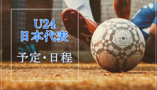 サッカーU24日本代表2021年の予定・試合日程まとめ!一覧