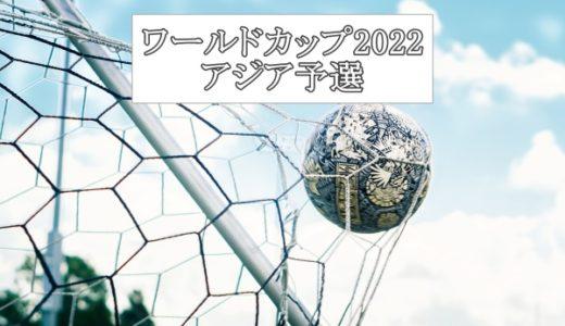ワールドカップ2022のアジア予選!モンゴル戦のメンバーは?