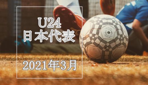 U24日本代表アルゼンチン戦の代表メンバー!テレビ放送/スタメンは
