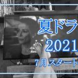 2021年夏ドラマ一覧/7月スタート新ドラマのキャストは?