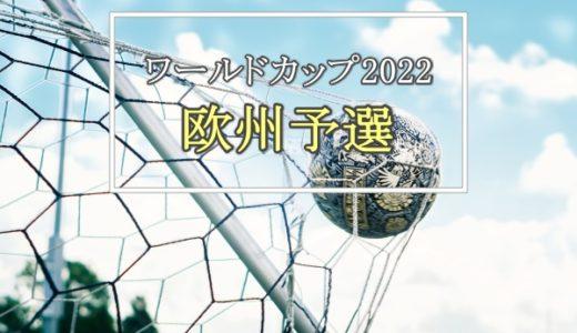 ワールドカップ2022ヨーロッパ予選の日程は?組み合わせ、出場国は