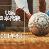 U24日本代表ジャマイカ戦の代表メンバー!テレビ放送/スタメンは