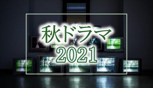 2021年秋ドラマ一覧/10月スタート新ドラマのキャストは?