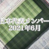サッカー日本代表・セルビア戦のメンバーは?テレビ放送やスタメンは